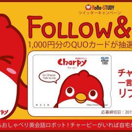ロボットスタディ チャーピー twitter キャンペーン  英会話ロボット