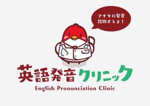 英語発音クリニック