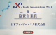 xtech innovation 2018 協賛企業賞
