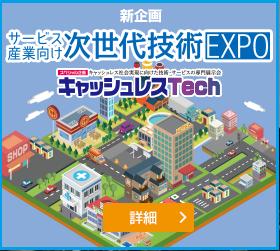 サービス産業向け次世代技術EXPO