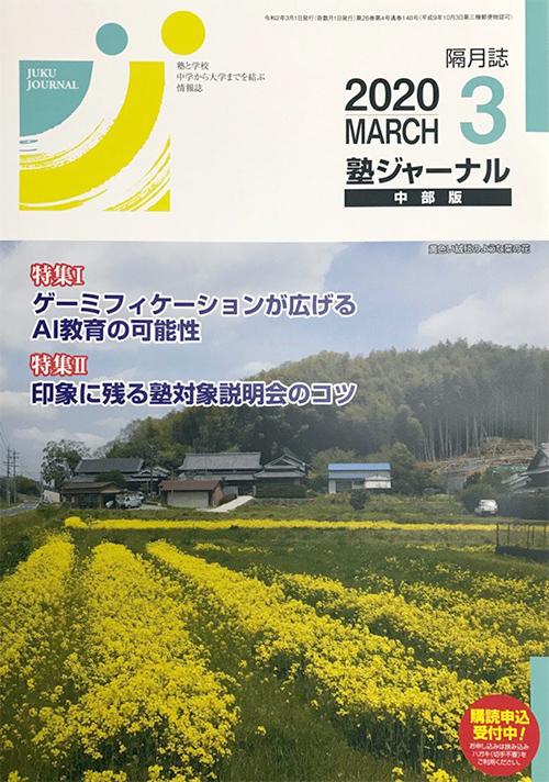 塾ジャーナル3月号