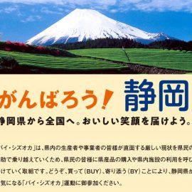 BuyShizuoka