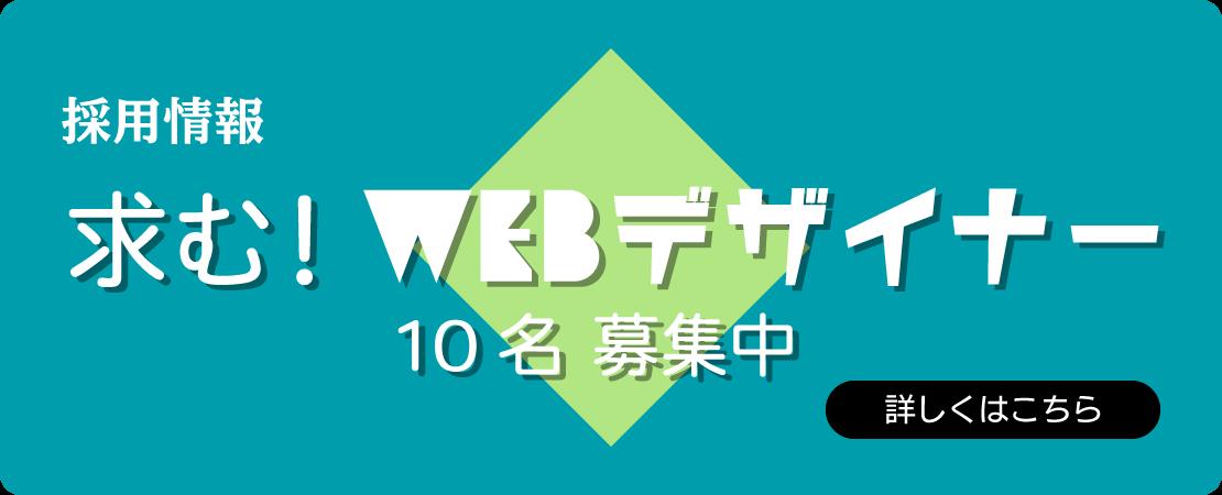 求む!Webデザイナー