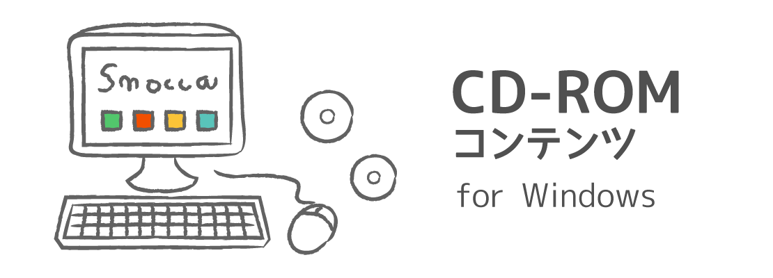 CD-ROMコンテンツ