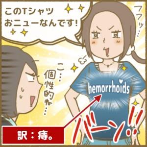 訳してビックリ!?英語Tシャツ