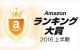 amazonランキング大賞2016上半期