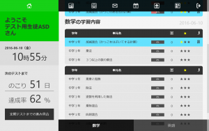 img-tablet-app-01