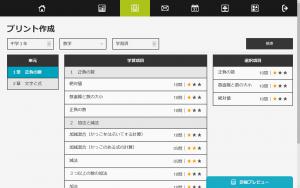img-tablet-app-03