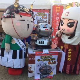 「家康くん」ロボットが「ゆるキャラグランプリ2016」に見参!