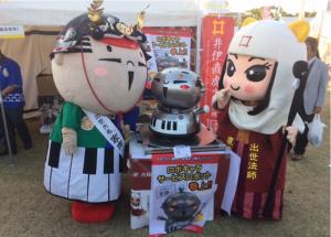 出世大名 家康くん ロボット浜松 ゆるキャラグランプリ