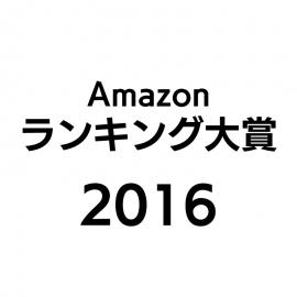 「えいご上手」が2016年もAmazonランキング大賞に!