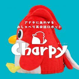 英語学習ロボット「チャーピー」クラウドファンディング開始!